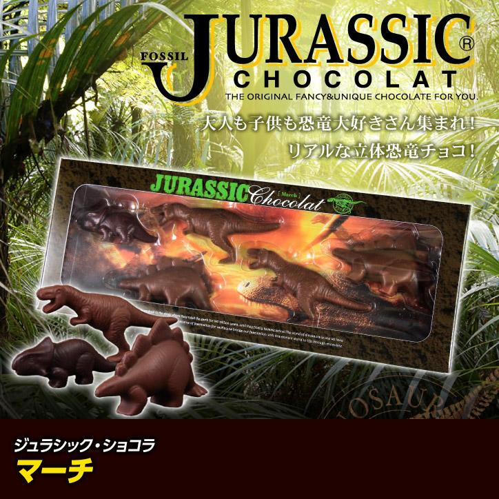 恐竜チョコレート ジュラシックショコラ マーチ