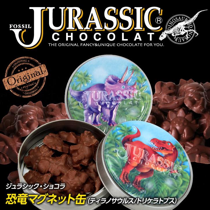 恐竜チョコレート ジュラシックショコラ 恐竜マグネット缶(ティラノ/トリケラ)