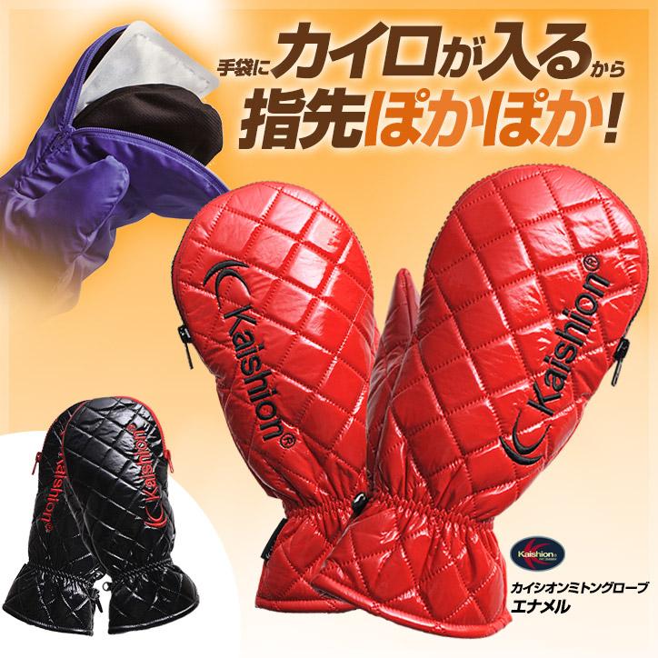 カイロが入る手袋(ミトン) カイシオン スポーツシリーズ 男性用 エナメル 指が出ないタイプ kaishion-01