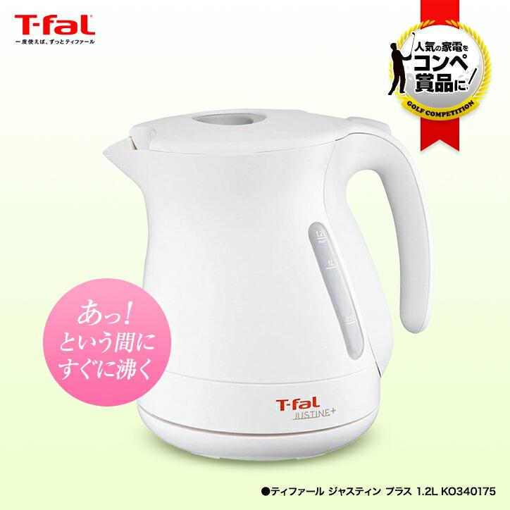 ティファール T-fal 電気ケトル ジャスティンプラス 1.2L