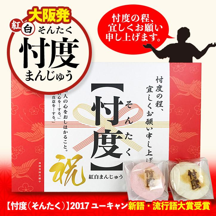 紅白忖度まんじゅう 流行語大賞受賞