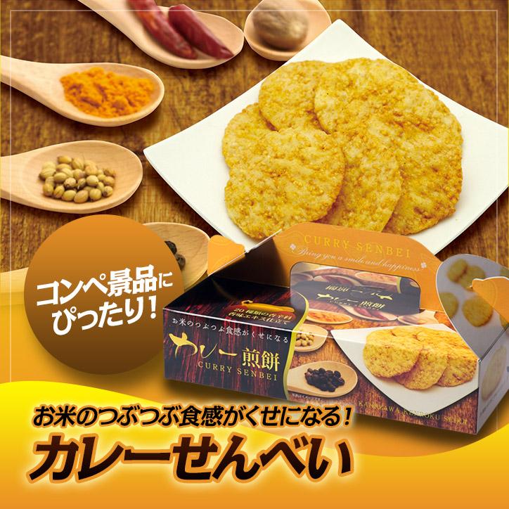 カレー煎餅 手提げBOX 金沢兼六製菓