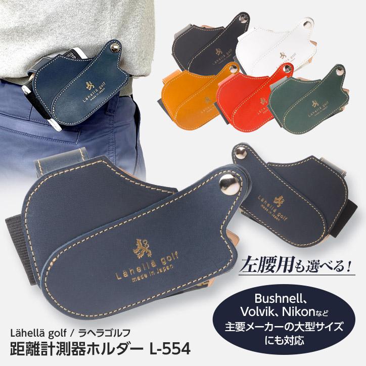 ラヘラゴルフ(Lahella golf) 本革 距離計測器レザーホルダー L-554 京谷