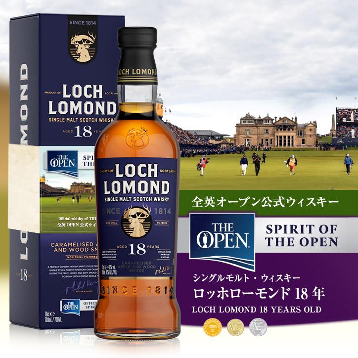 全英オープンゴルフ 公式ウイスキー ロッホローモンド 18年 700ml ハイランドモルト シングルモルト ウイスキー LOCH LOMOND