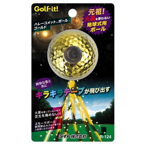 ゴルフコンペの始球式用ボール ハレーコメットボール ゴールド(1個)
