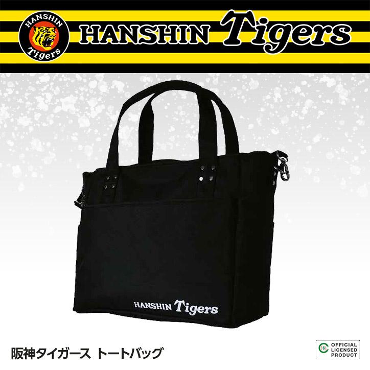 阪神タイガース トートバッグ レザックス