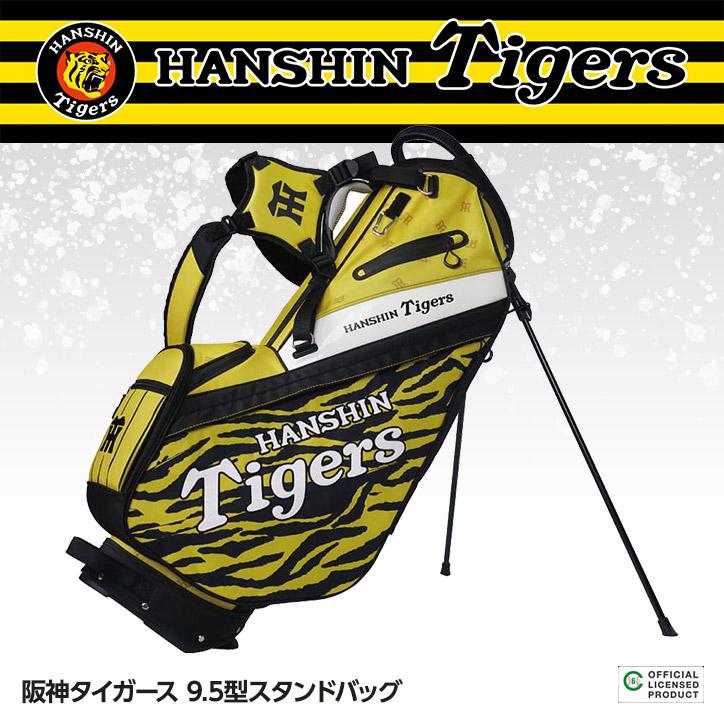 阪神タイガース 9.5型スタンドバッグ レザックス
