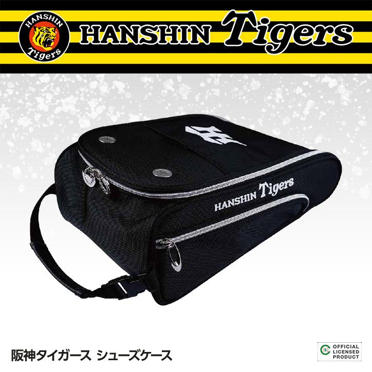 阪神タイガース シューズケース レザックス