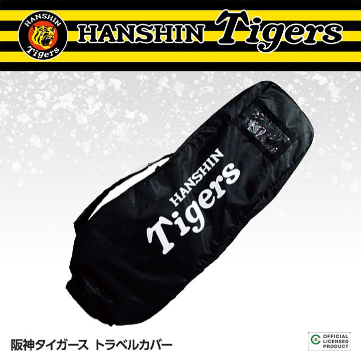 阪神タイガース トラベルカバー レザックス