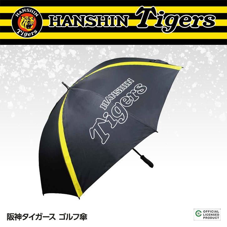 阪神タイガース ゴルフ傘(UVカット・晴雨兼用) レザックス