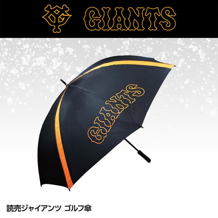 読売ジャイアンツ ゴルフ傘(UVカット・晴雨兼用) レザックス