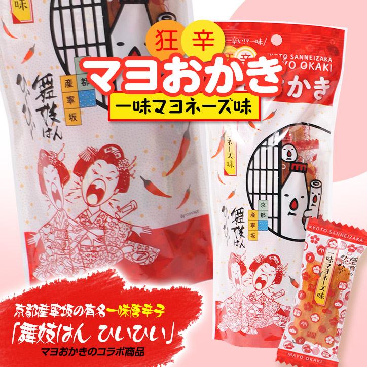 マヨおかき 舞妓はんひぃ〜ひぃ〜 狂辛・一味マヨネーズ味