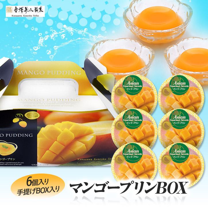 マンゴープリン 6個入り手提げBOX 金沢兼六製菓