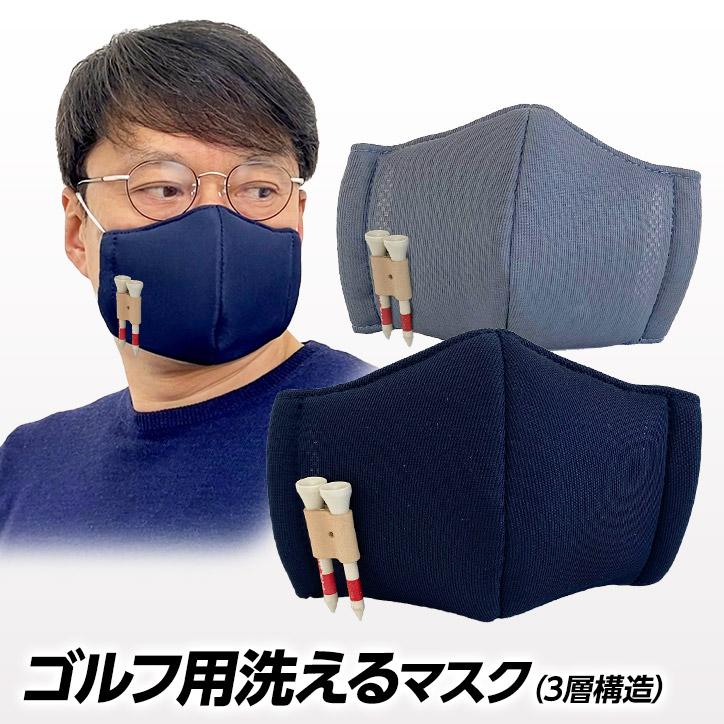 不織布を入れられる洗えるマスク 立体3層構造 ゴルフ用 日本製 京谷