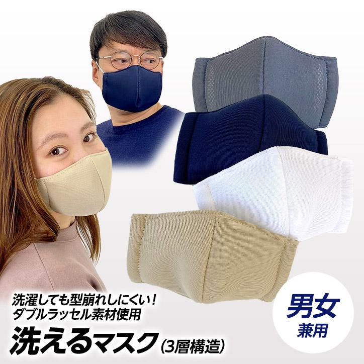 不織布を入れられる洗えるマスク 立体3層構造 日本製 京谷