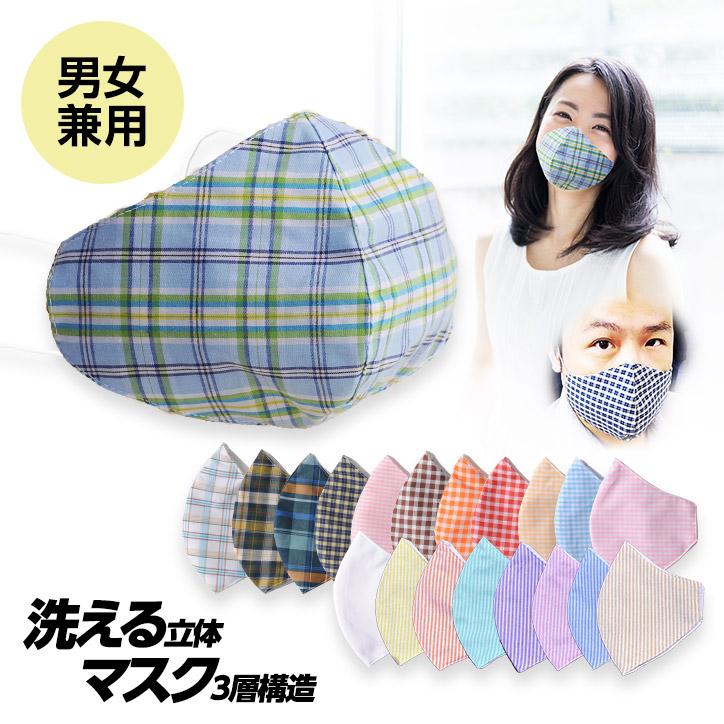洗えるマスク 立体3層構造(綿、ポリエステル、不織布) 1枚 ハイブリックス