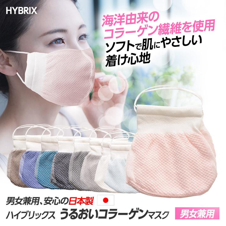 ハイブリックス うるおいコラーゲンマスク 日本製