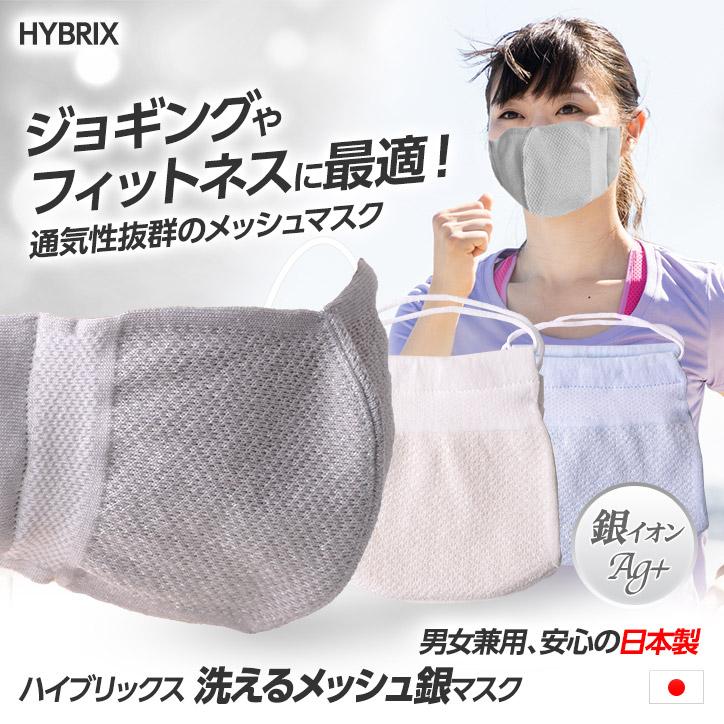 ハイブリックス 日本製マスク メッシュタイプ(銀イオン) 純銀の糸 ミューファン使用 接触冷感・抗菌防臭・吸汗速乾