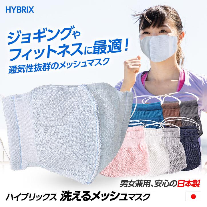 日本製 ひんやりマスク メッシュタイプ 接触冷感・抗菌防臭・吸汗速乾 ハイブリックス