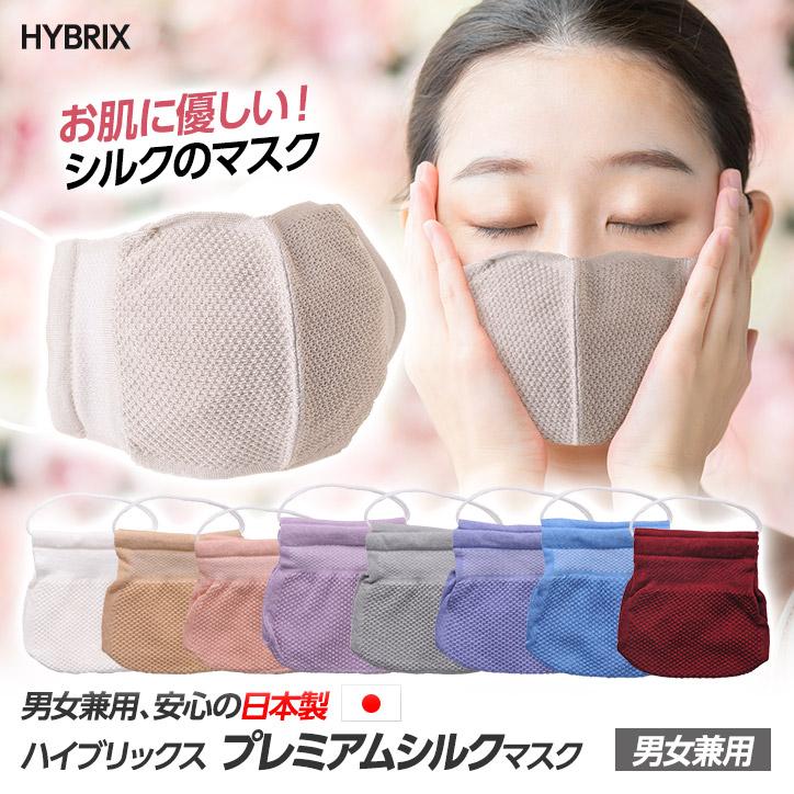 ハイブリックス 日本製マスク プレミアムシルク