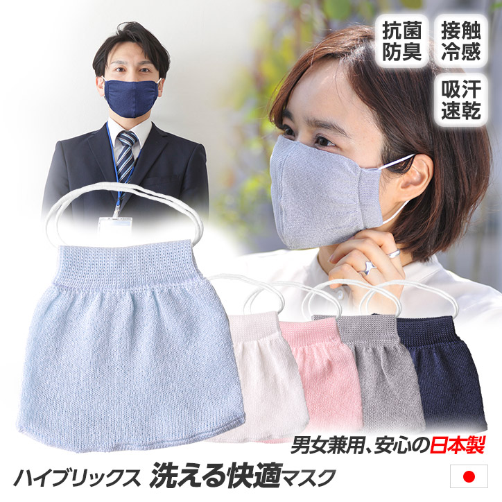【在庫限りで終了】ハイブリックス 日本製マスク レギュラータイプ 接触冷感・抗菌防臭・吸汗速乾【サイズ調整用シリコンストッパー付き】