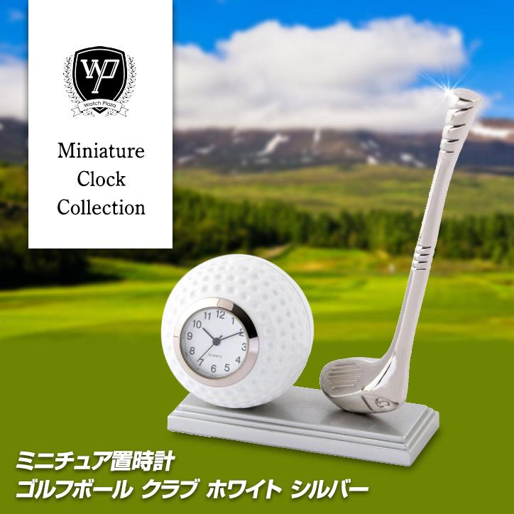 ミニチュアクロック ゴルフボール・クラブ 置時計