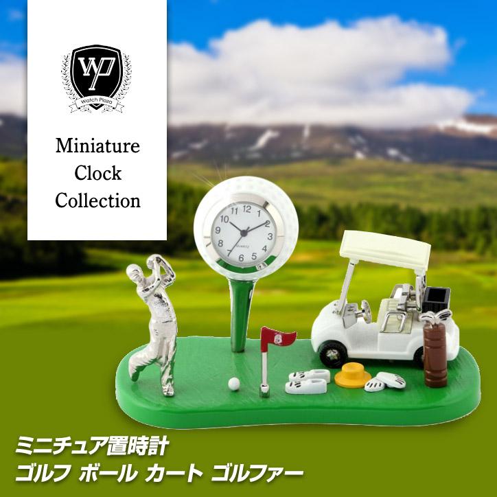 ミニチュアクロック ゴルフボール・カート・ゴルファー 置時計