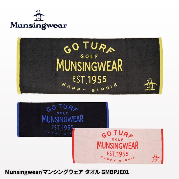 マンシングウェア 今治タオル(スポーツタオル) MGBPJE01 Munsingwear