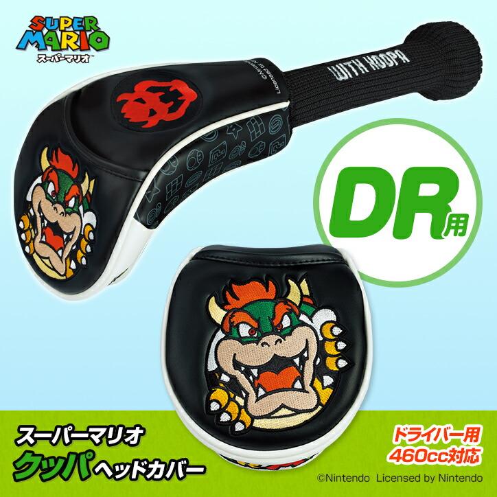 スーパーマリオ クッパ ヘッドカバー DR/ドライバー用 SUPER MARIO