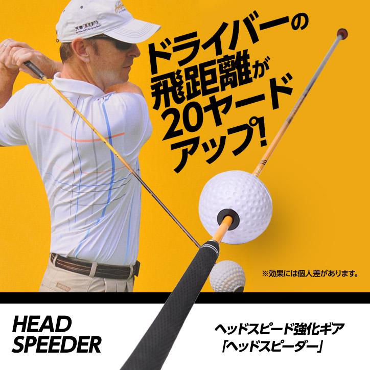 ヘッドスピーダー Head Speeder ヘッドスピードがアップする!