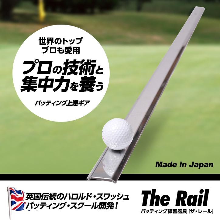 ザ・レール The Rail 転がりのいいパットを実現!