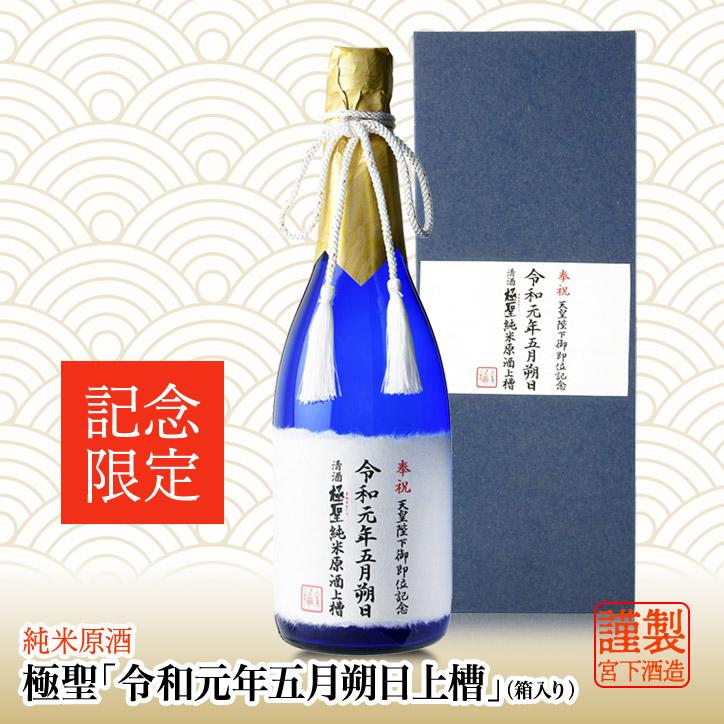 極聖 令和元年五月朔日上槽 純米原酒(箱入り) 宮下酒造