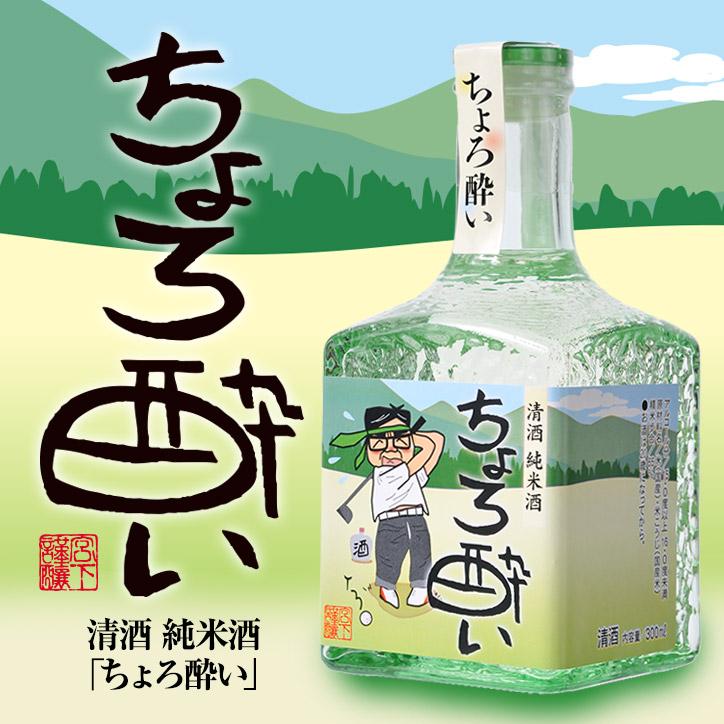 【ミニボトル】 純米酒 日本酒 ちょろ酔い 300ml