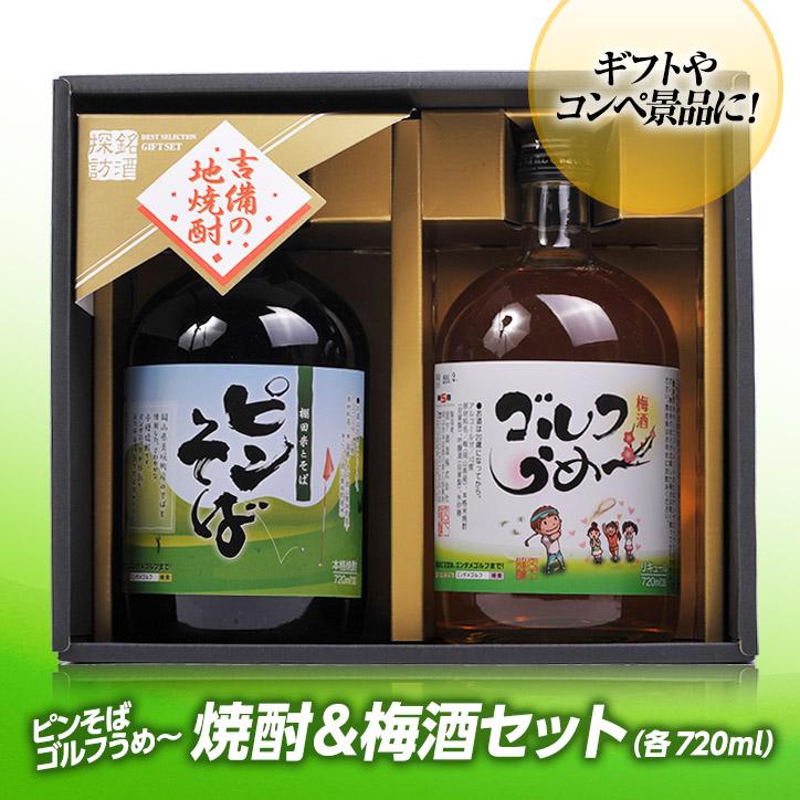 【ギフトセット】 梅酒ゴルフうめ~&本格焼酎ピンそば 720ml 各1本