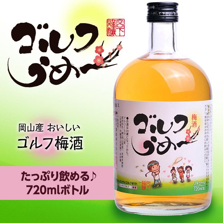 【大ボトル】 梅酒 ゴルフうめ~ 720ml