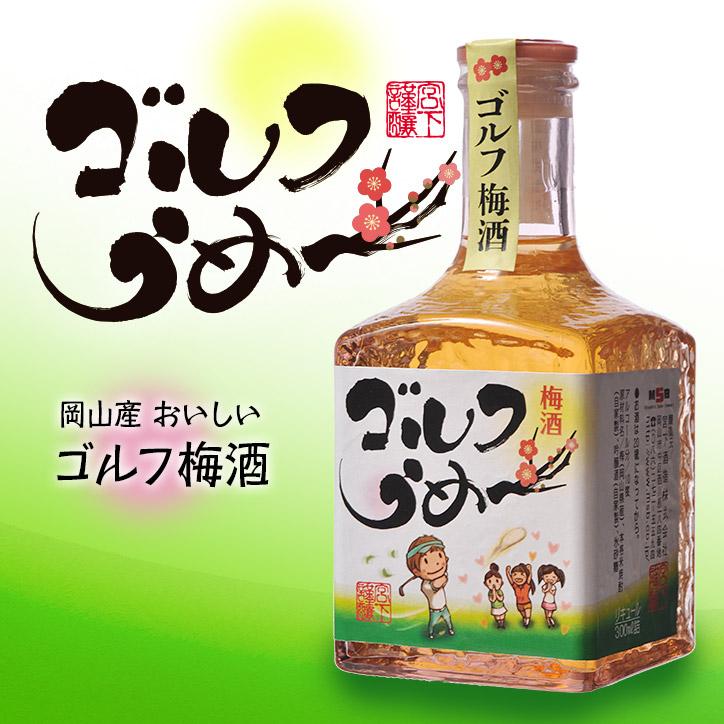 【ミニボトル】 梅酒 ゴルフうめ〜 300ml