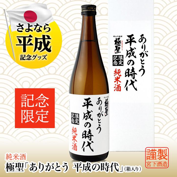 極聖 ありがとう平成の時代 純米酒(箱入り) 宮下酒造