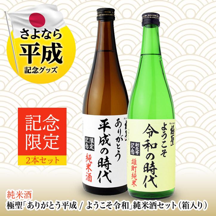 極聖 ありがとう平成・ようこそ令和  純米酒セット(箱入り)