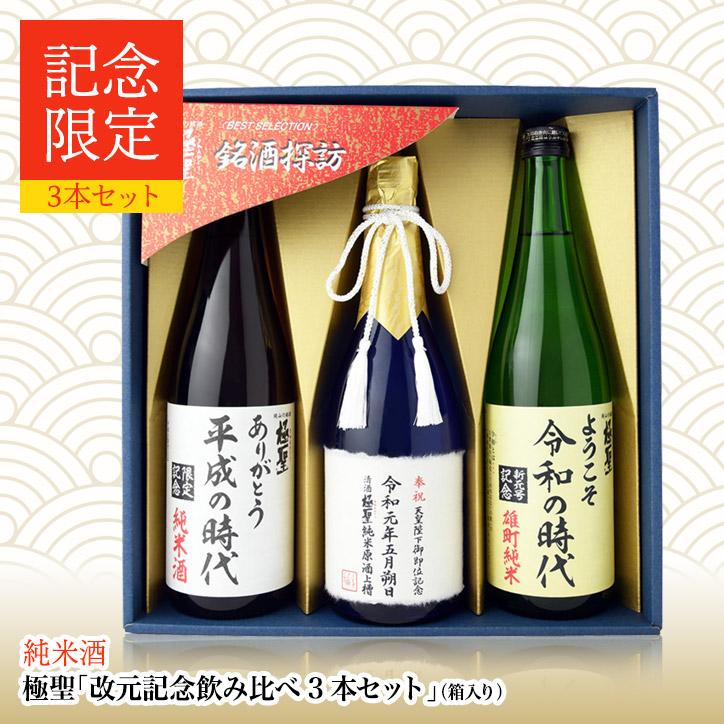 極聖 改元記念飲み比べ3本セット 平成・令和・令和元年(箱入り) 宮下酒造