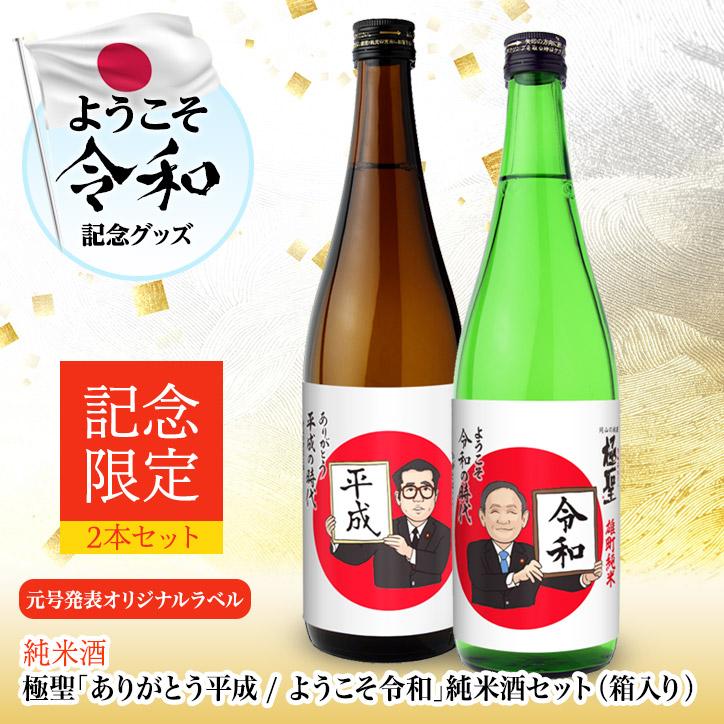 元号発表(日の丸) 極聖 ありがとう平成・ようこそ令和  純米酒セット(箱入り) 宮下酒造