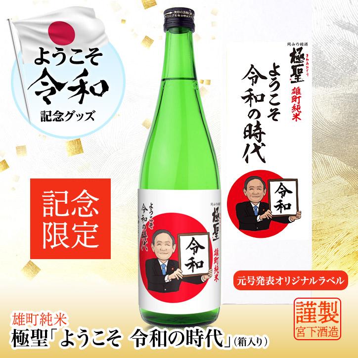 元号発表(日の丸) 極聖 ようこそ令和の時代 雄町純米(箱入り) 宮下酒造