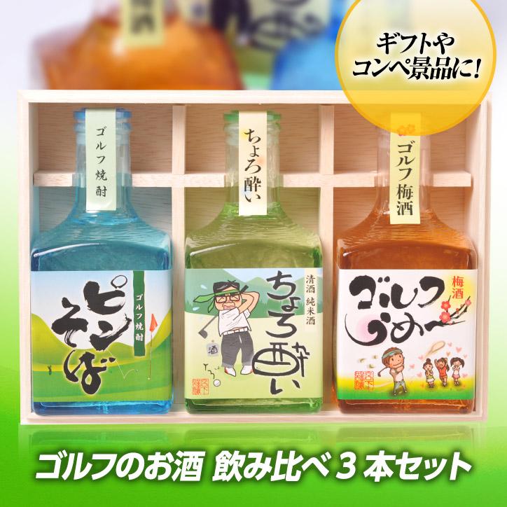 ゴルフのお酒 飲み比べギフトセット 梅酒・焼酎・日本酒 宮下酒造