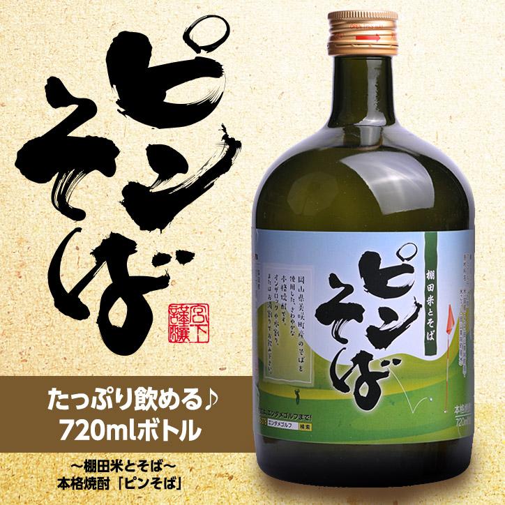 【大ボトル】 本格焼酎 ピンそば 720ml