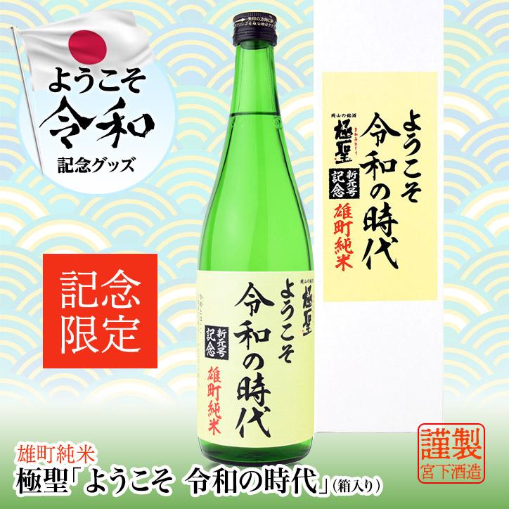極聖 ようこそ令和の時代 雄町純米(箱入り) 宮下酒造