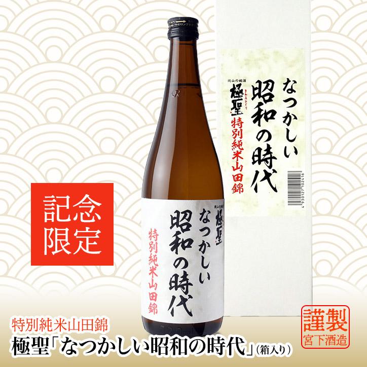 極聖 なつかしい昭和の時代 特別純米山田錦(箱入り) 宮下酒造