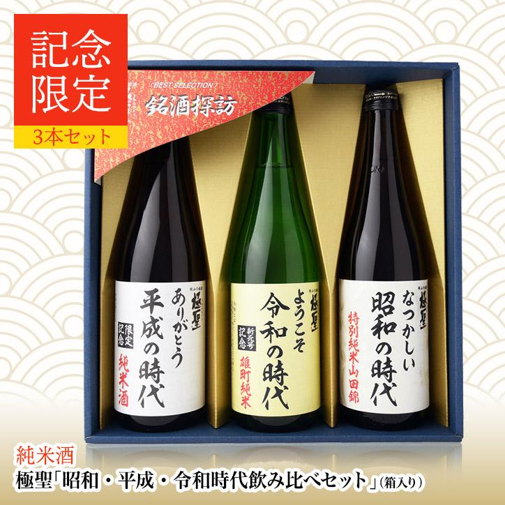 極聖 昭和・平成・令和時代飲み比べ3本セット(箱入り) 宮下酒造