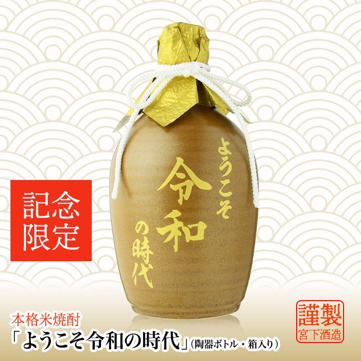 本格麦焼酎 ようこそ令和の時代 陶器ボトル(箱入り) 宮下酒造