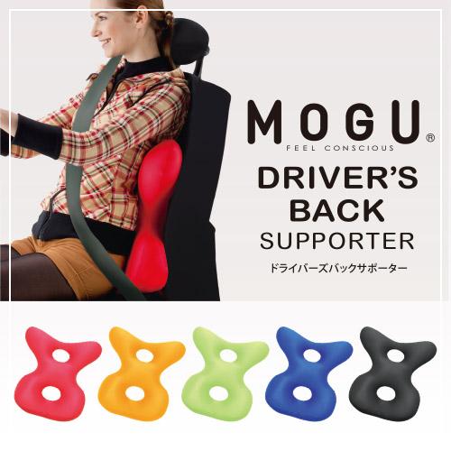 MOGU(モグ) ドライバーズバックサポーター/DRIVER'S BACK SUPPORTER