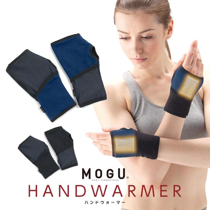 MOGU モグ ハンドウォーマー(2個セット)