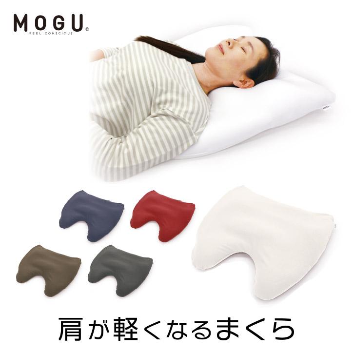 MOGU モグ 肩が軽くなるまくら 本体(カバー付)